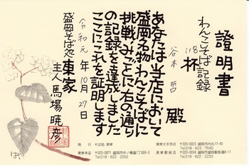 wanko108.jpg